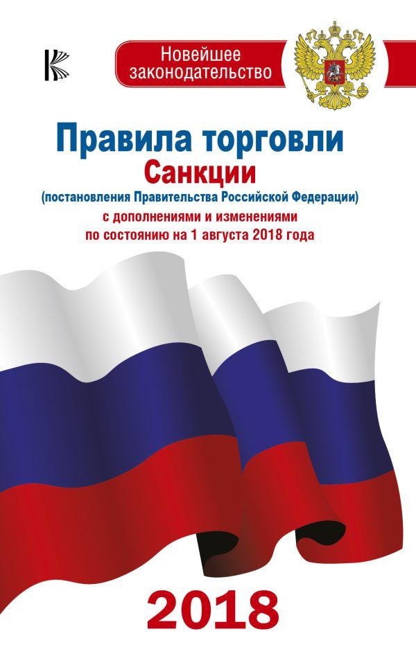 . Правила торговли с изменениями и дополнениями по состоянию на 1 августа 2018 год цена в Москве и Питере