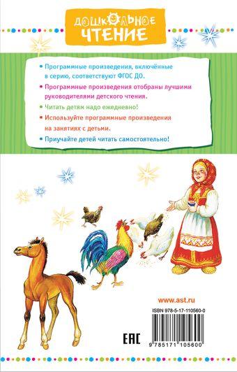 Волшебное кольцо. Сказки С. Аксаков, В. Даль , А. Платонов