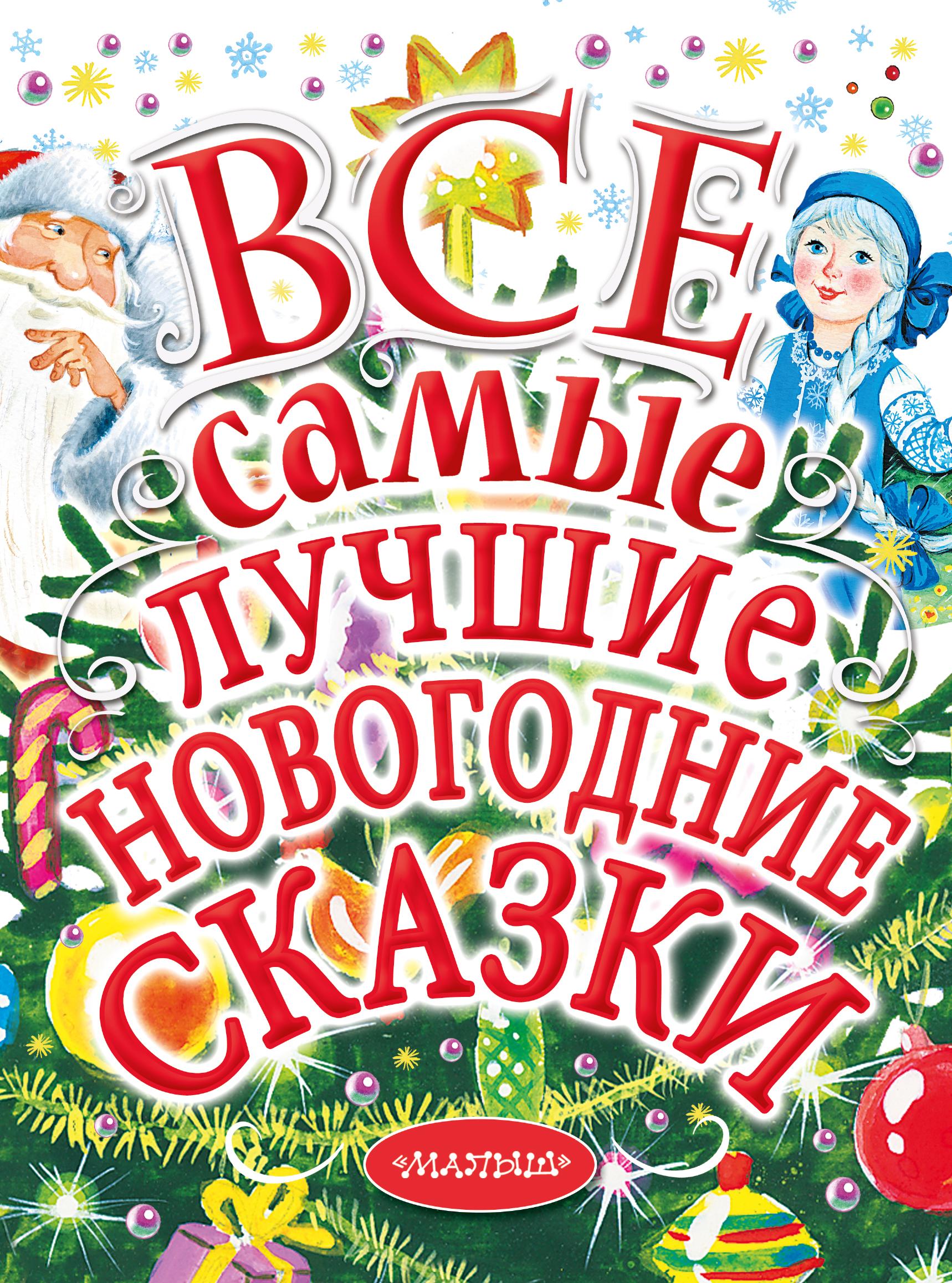 С. Маршак, С. Михалков, К. Чуковский и др. Все самые лучшие новогодние сказки