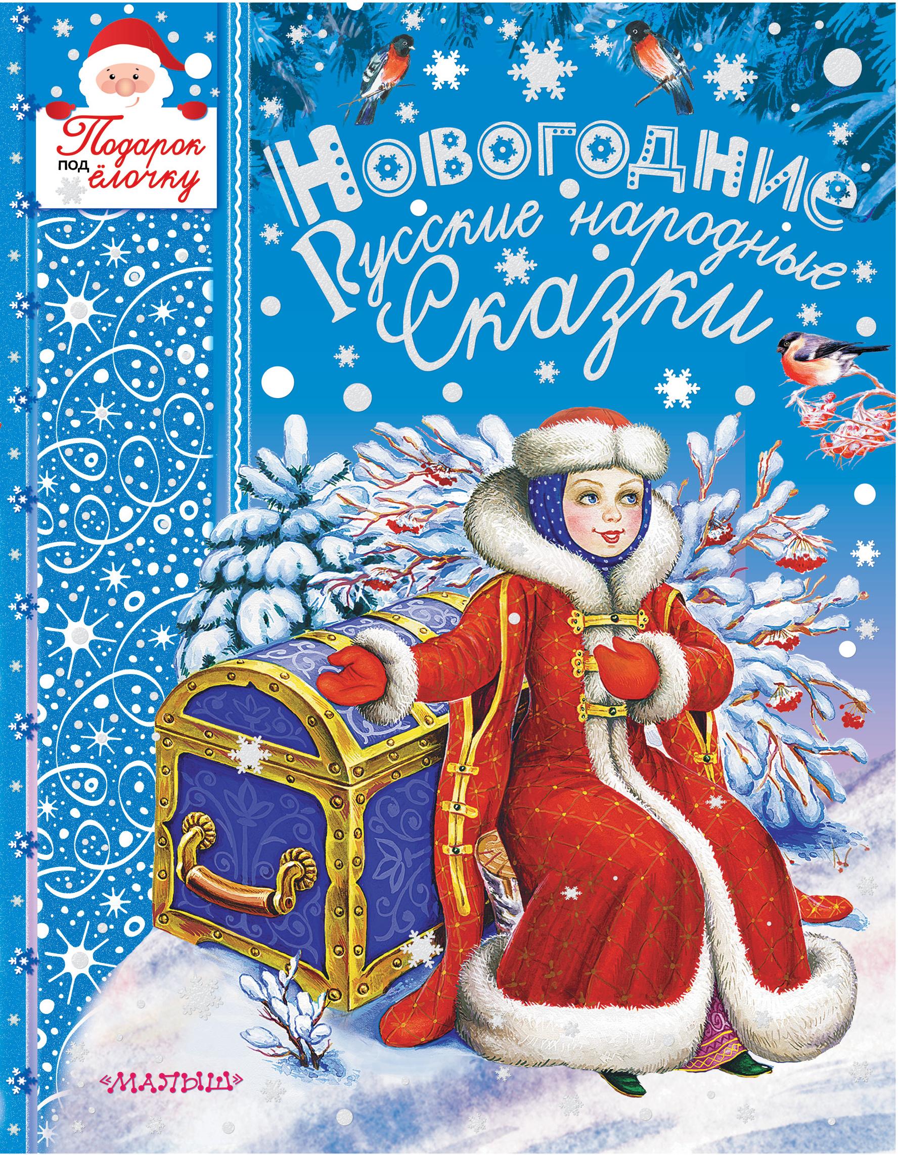 А. Толстой Новогодние русские народные сказки