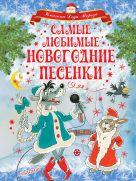 Маршак С.Я., Михалков С.В., Энтин Ю.С. и др. - Самые любимые новогодние песенки' обложка книги