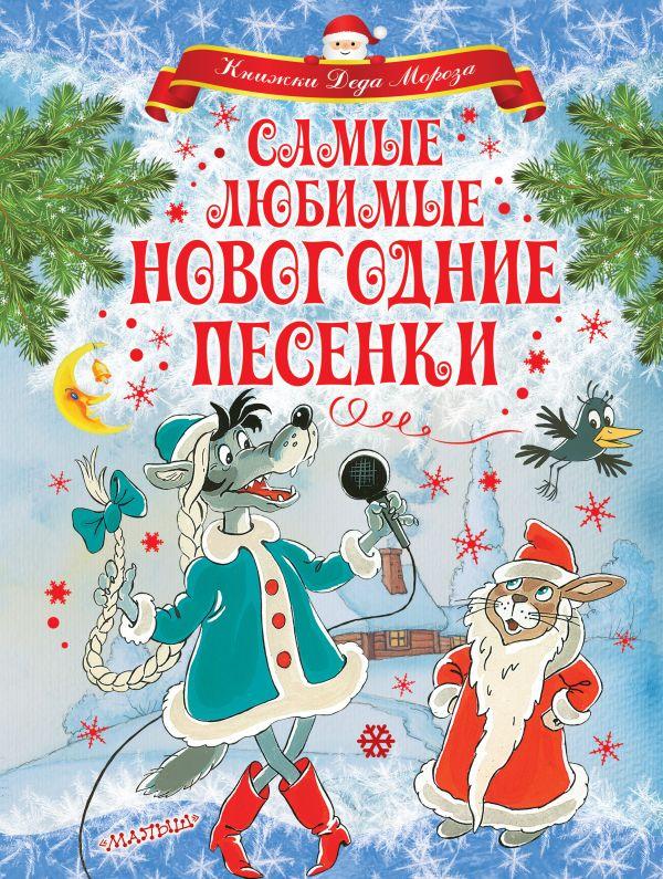Самые любимые новогодние песенки Маршак С.Я., Михалков С.В., Энтин Ю.С.