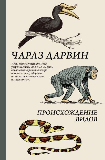 Происхождение видов - фото 1