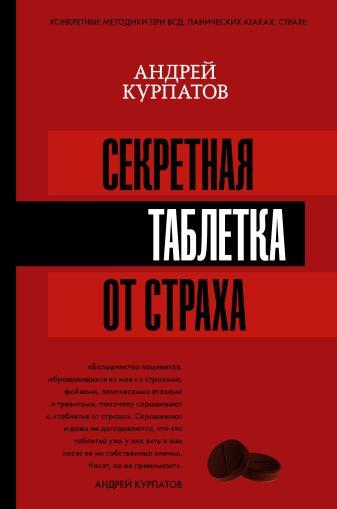 Курпатов А.В. - Секретная таблетка от страха обложка книги