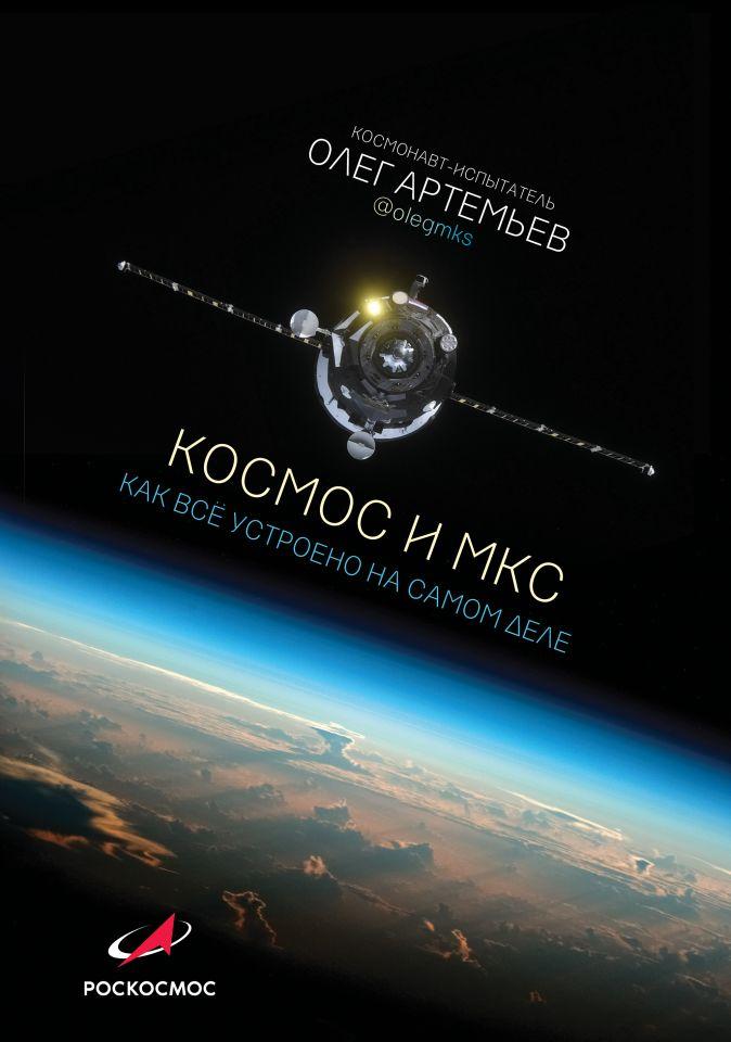 Олег Артемьев - Космос и МКС: как все устроено на самом деле обложка книги