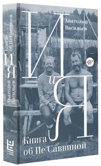 Васильев А.И. - И и Я: Книга об Ие Саввиной обложка книги