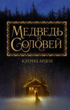 Арден К. - Медведь и соловей' обложка книги