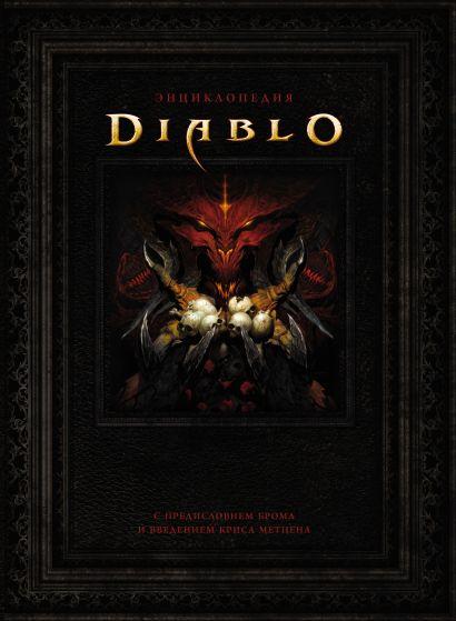 Энциклопедия Diablo - фото 1
