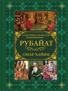 Омар Хайам - Рубайат' обложка книги