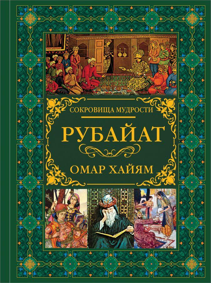 Омар Хайам - Рубайат обложка книги