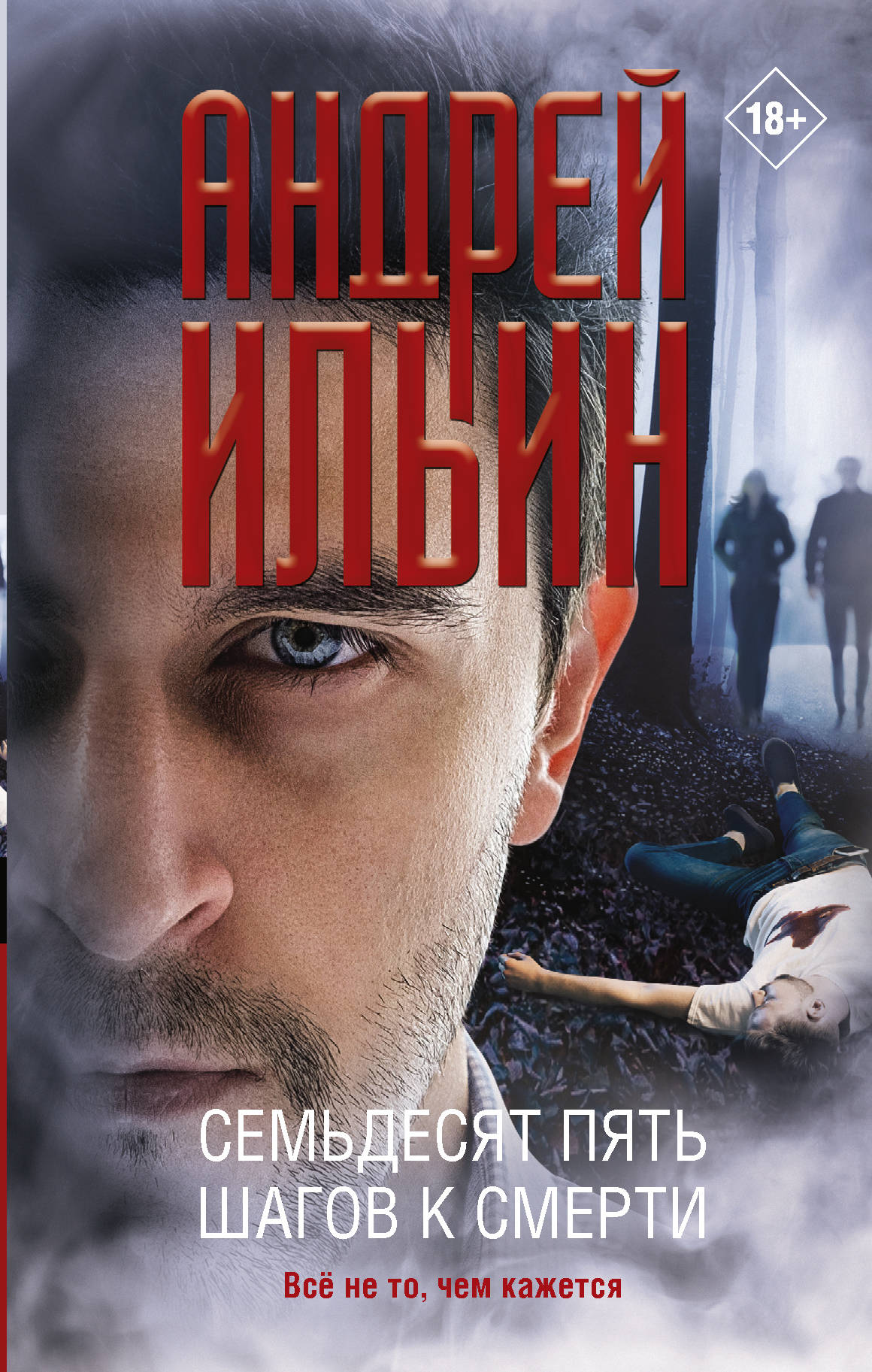 Ильин Андрей Александрович Семьдесят пять шагов к смерти