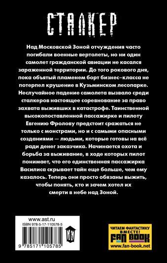 Новая Зона. Излом судьбы Ольга Крамер