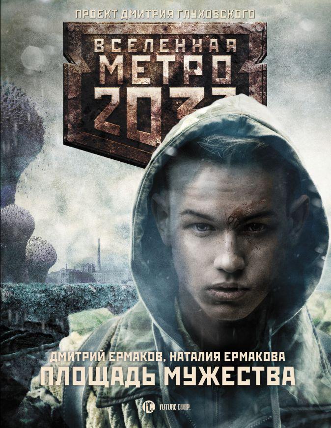 Дмитрий Ермаков - Метро 2033: Площадь Мужества обложка книги