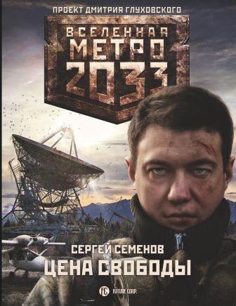Сергей Семенов - Метро 2033: Цена свободы обложка книги