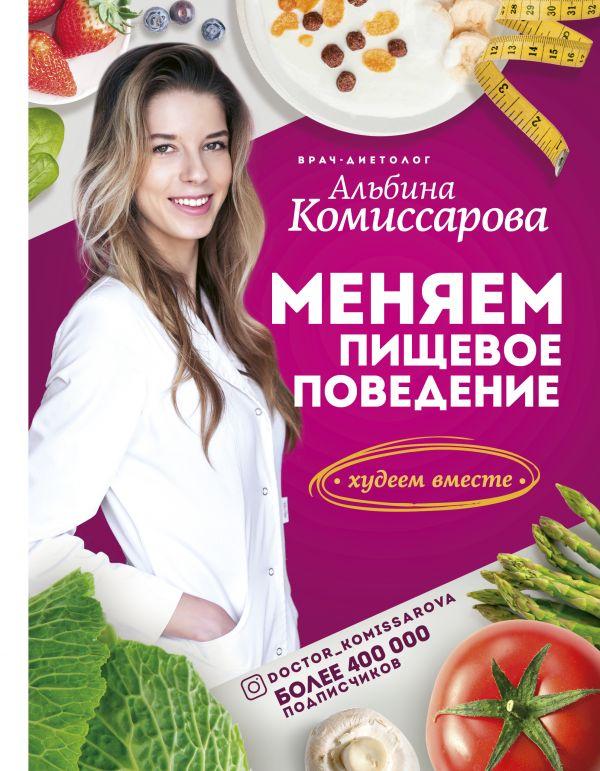 Комиссарова Альбина Владимировна Меняем пищевое поведение! Худеем вместе