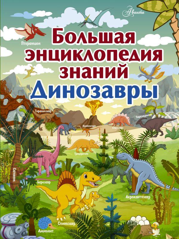 Большая энциклопедия знаний. Динозавры ( Барановская Ирина Геннадьевна  )