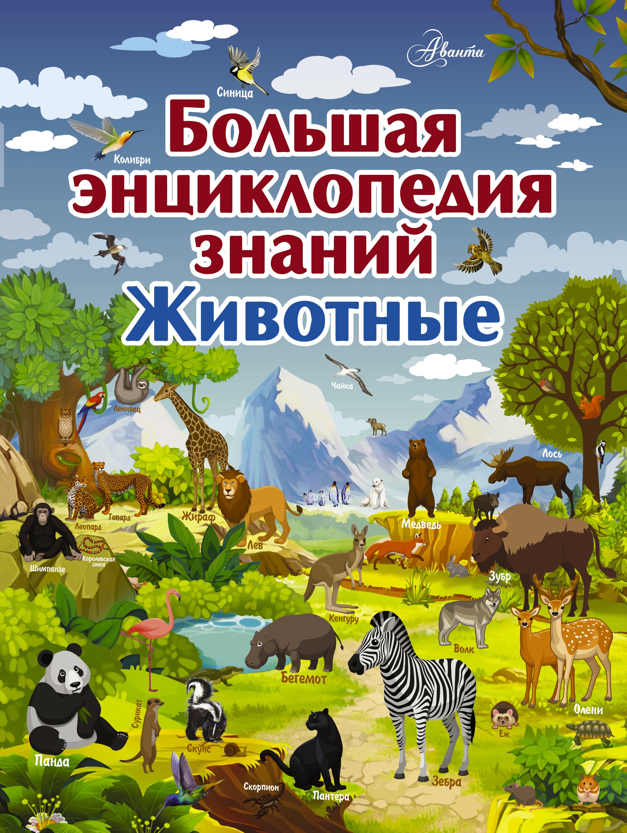 Л. Вайткене, М. Филиппова Большая энциклопедия знаний. Животные