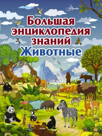 Л. Вайткене, М. Филиппова - Большая энциклопедия знаний. Животные обложка книги