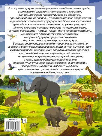 Большая энциклопедия знаний. Животные Л. Вайткене, М. Филиппова
