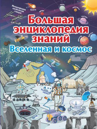 Большая энциклопедия знаний. Вселенная и космос В. Ликсо