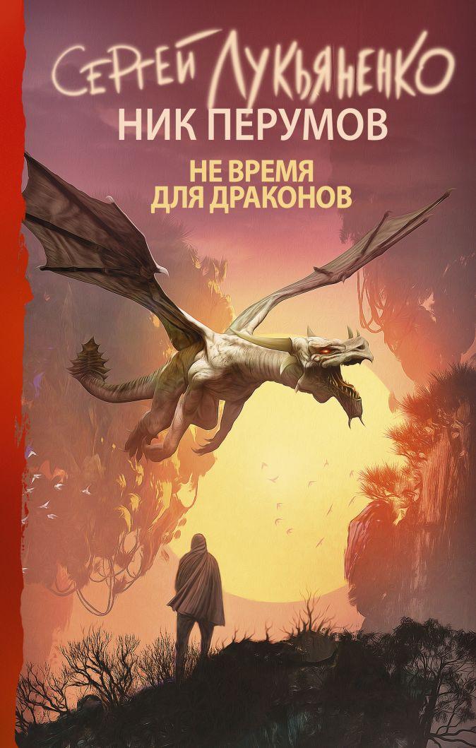Ник Перумов, Сергей Лукьяненко - Не время для драконов обложка книги