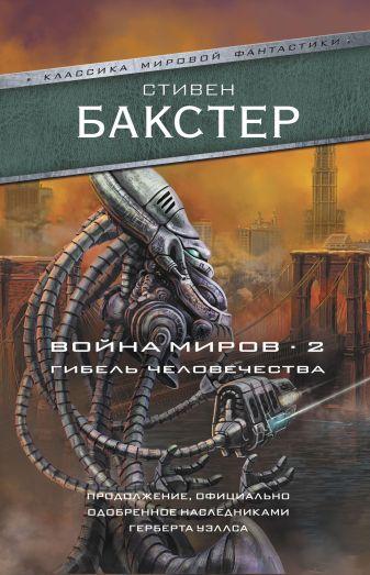 Стивен Бакстер - Война миров 2. Гибель человечества обложка книги