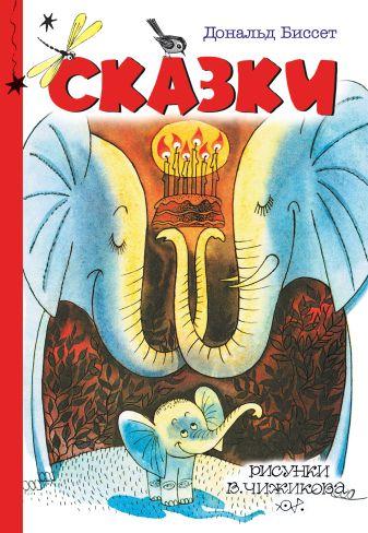Дональд Биссет - Сказки обложка книги