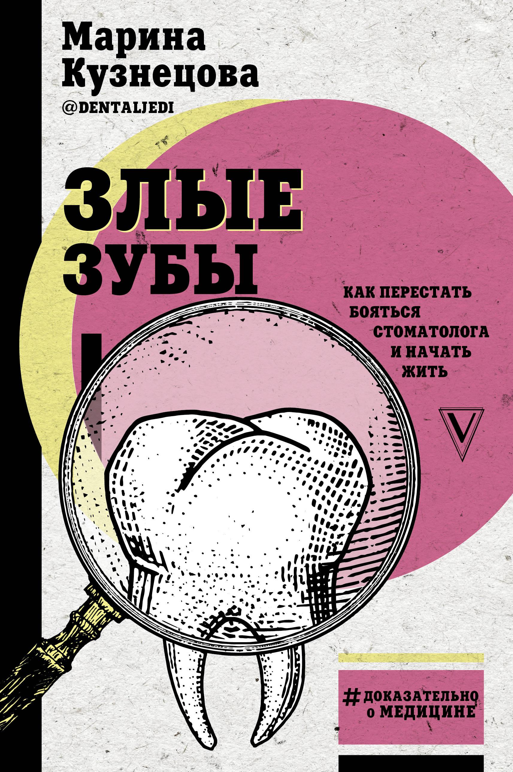 Злые зубы ( Кузнецова Марина Владимировна  )