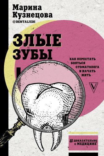 Кузнецова М.В. - Злые зубы обложка книги