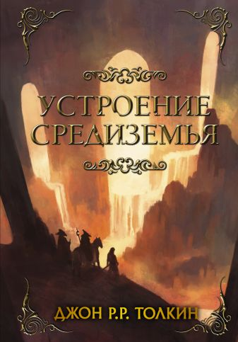 Толкин Д.Р. - Устроение Средиземья обложка книги