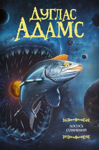 Дуглас Адамс - Лосось сомнений обложка книги