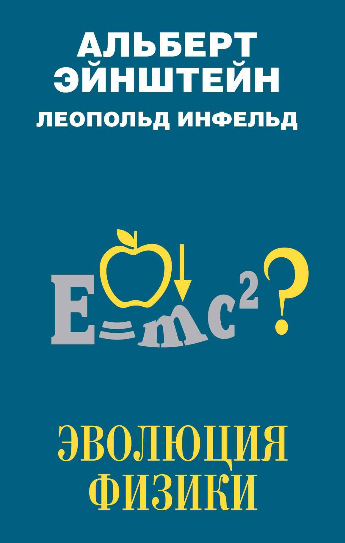 Альберт Эйнштейн, Леопольд Инфельд Эволюция физики эволюция физики
