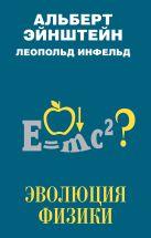 Альберт Эйнштейн, Леопольд Инфельд - Эволюция физики' обложка книги
