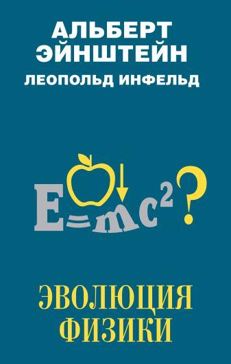 Альберт Эйнштейн, Леопольд Инфельд - Эволюция физики обложка книги