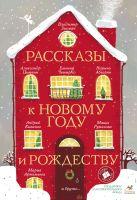 Абгарян Н., Артемьева М.Г., Зисман В.А. - Рассказы к Новому году и Рождеству' обложка книги