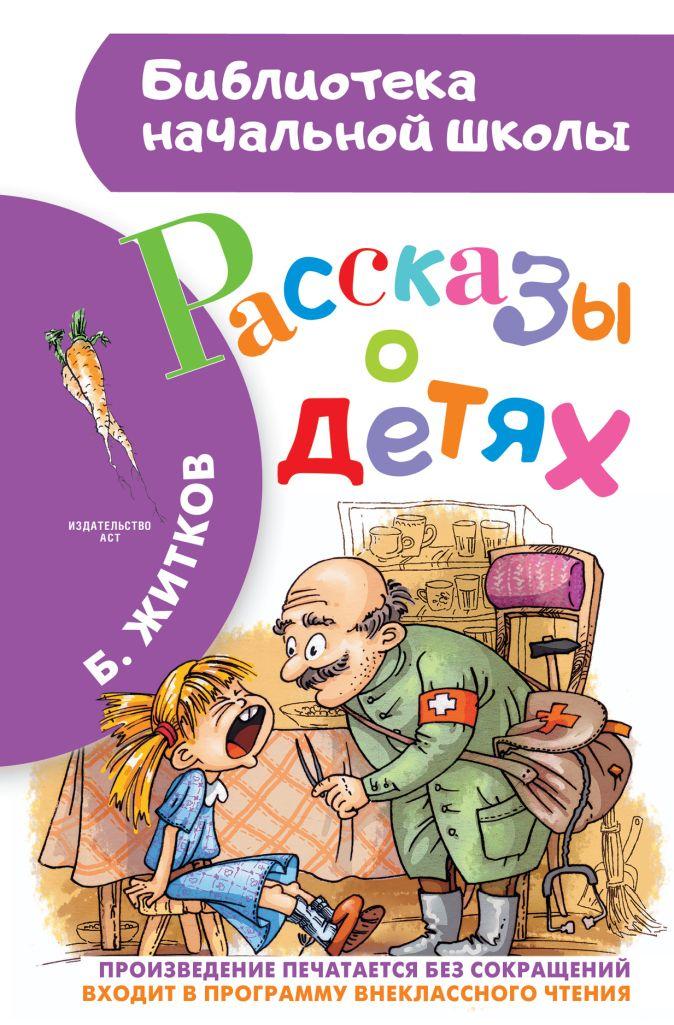 Житков Б.С. - Рассказы о детях обложка книги