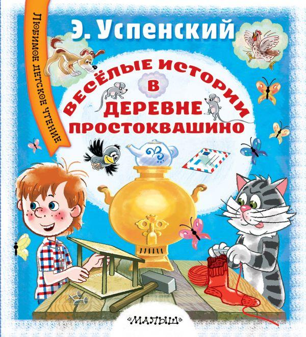 Успенский Эдуард Николаевич Весёлые истории в деревне Простоквашино