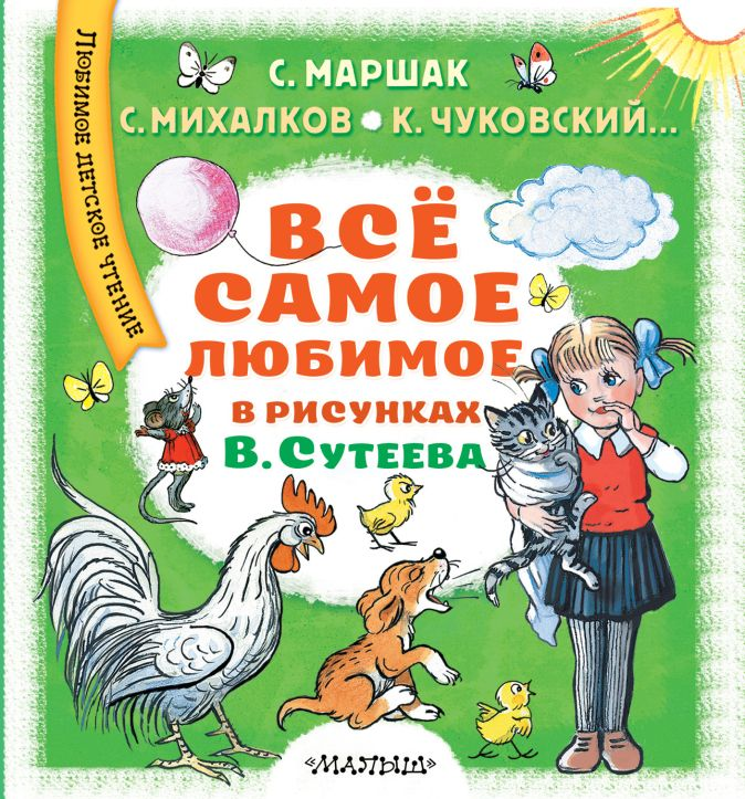 В.Г. Сутеев, С.Я. Маршак, С.В.Михалков, К.И. Чуковский и др. - Всё самое любимое в рисунках В. Сутеева обложка книги