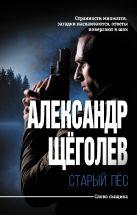 Александр Щеголев - Старый пёс' обложка книги
