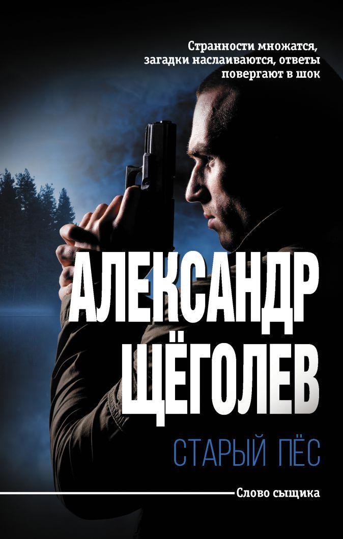 Александр Щеголев - Старый пёс обложка книги