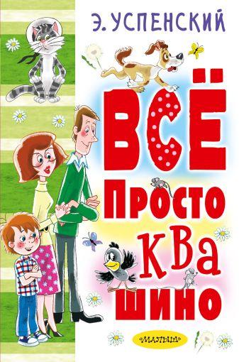 Успенский Э.Н. - Всё Простоквашино обложка книги