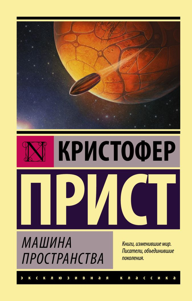 Кристофер Прист - Машина пространства обложка книги