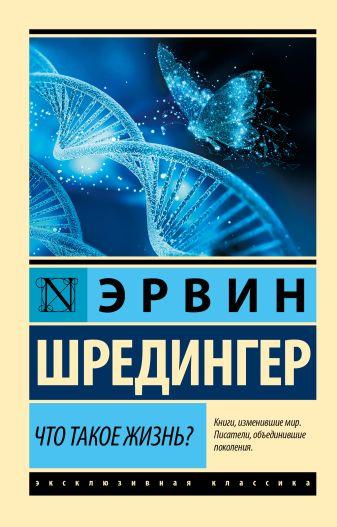 Эрвин Шредингер - Что такое жизнь? обложка книги