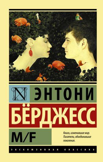 Энтони Бёрджесс - M/F обложка книги