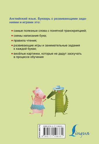 Английский язык. Букварь с развивающими заданиями и играми