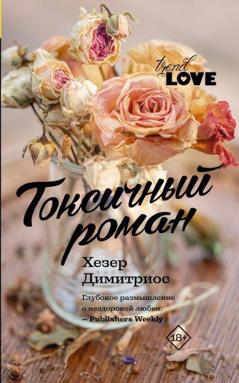 Хезер Димитриос - Токсичный роман обложка книги