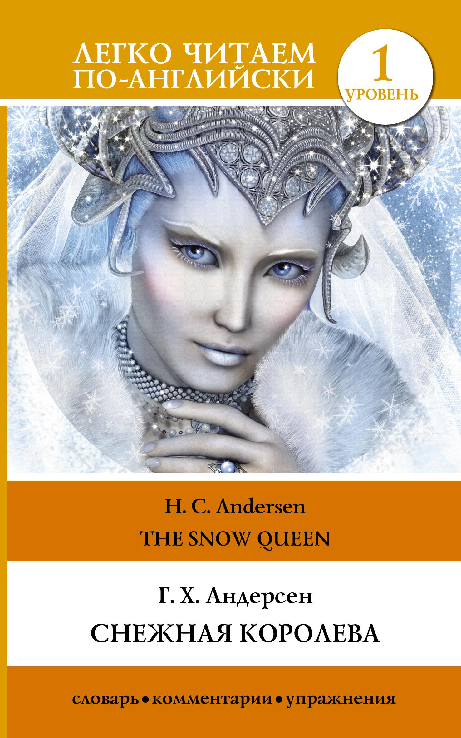 Г. Х. Андерсен Снежная королева. Уровень 1 экранизация андерсен х снежная королева соловей старая старая сказка 3 dvd