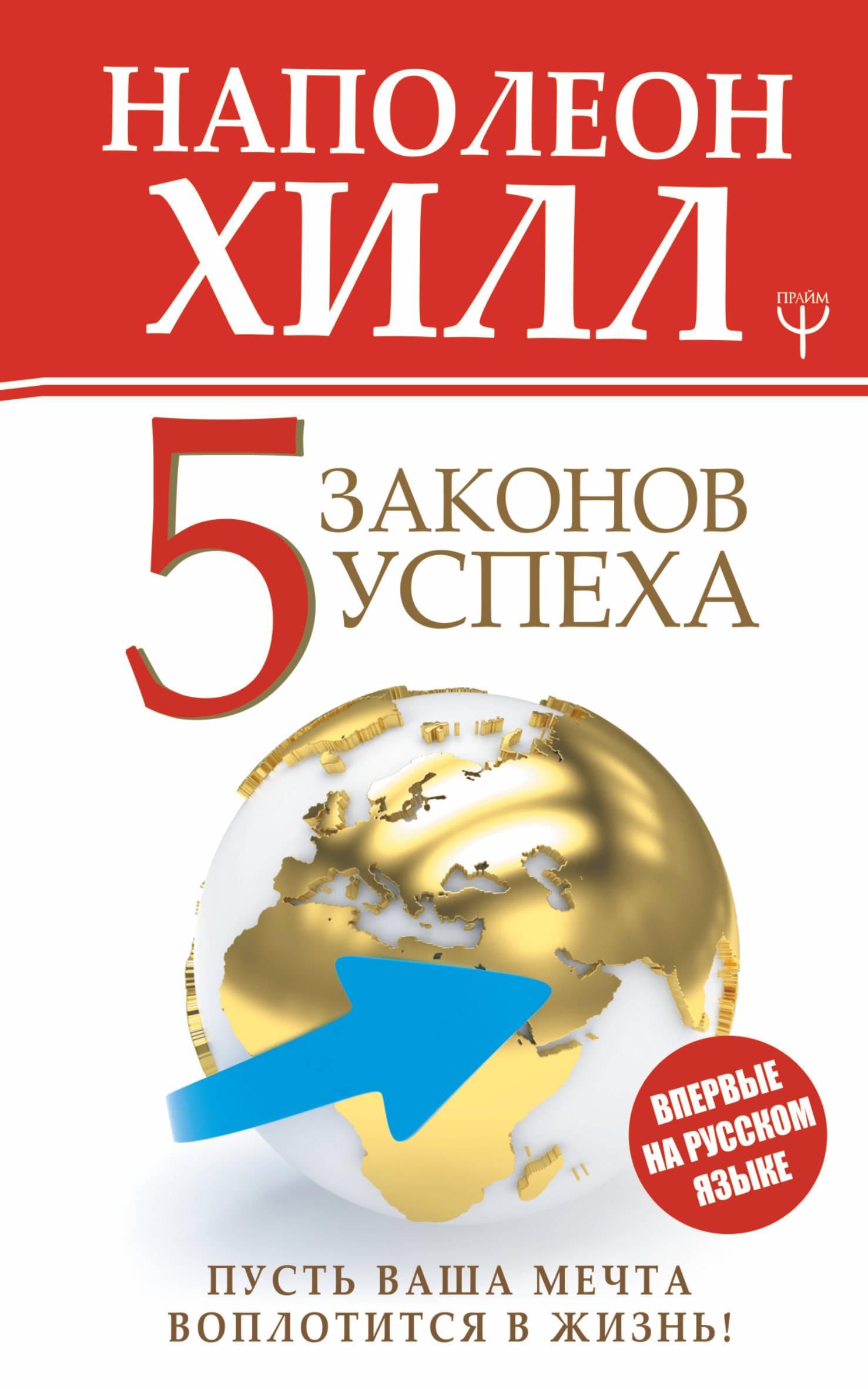 Наполеон Хилл Пять законов успеха. Пусть ваша мечта воплотится в жизнь! цена 2017