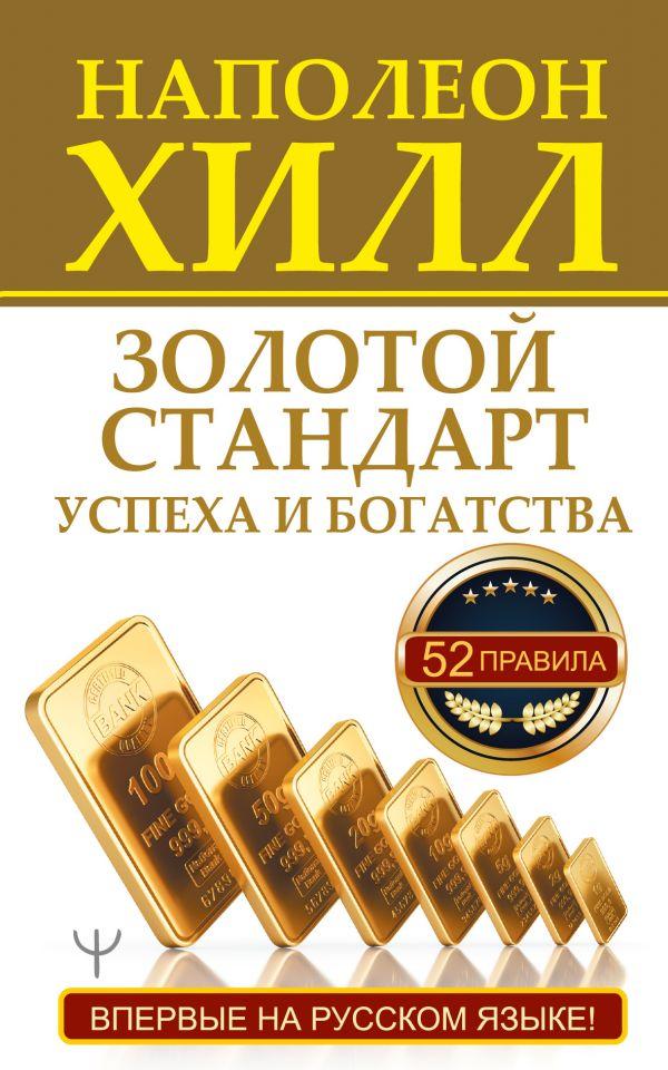 Хилл Наполеон Золотой стандарт успеха и богатства. 52 правила. Впервые на русском языке! тарифный план