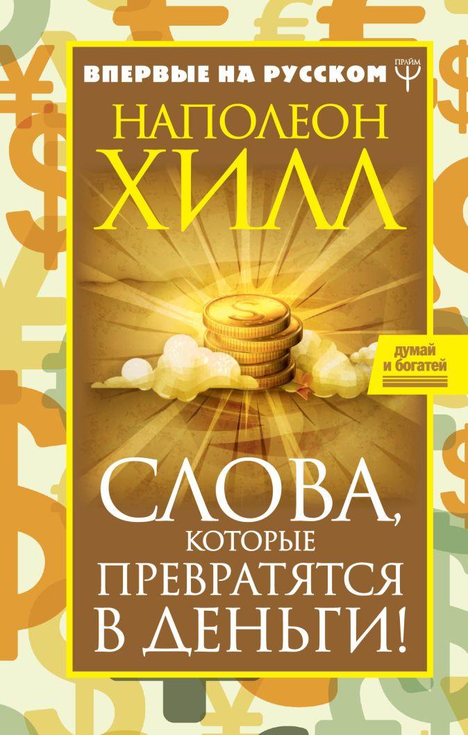 Наполеон Хилл - Наполеон Хилл. Слова, которые превратятся в деньги! обложка книги